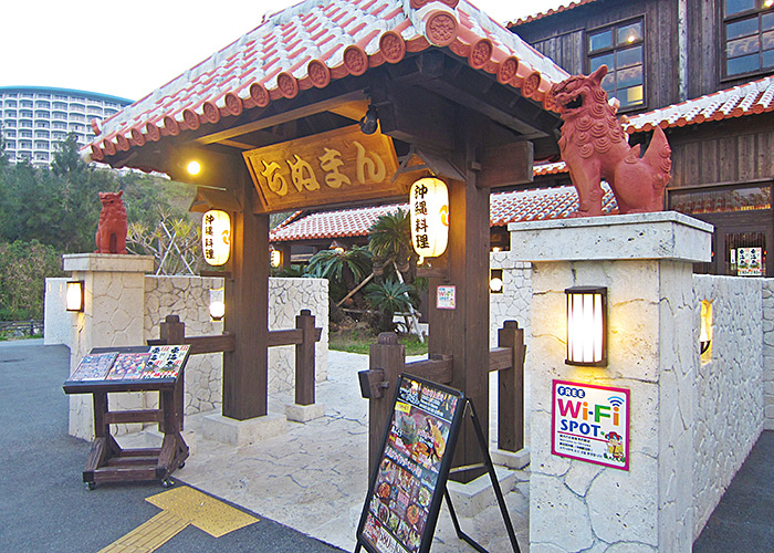 沖縄料理ちぬまん 恩納サンセットモール名嘉真店